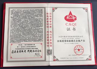兴奥体育EPDM橡胶颗粒/单组份胶水通过中国质量协会检测