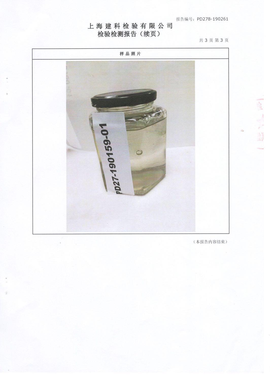 上海建科检验有限公司-检验检测报告样品照片