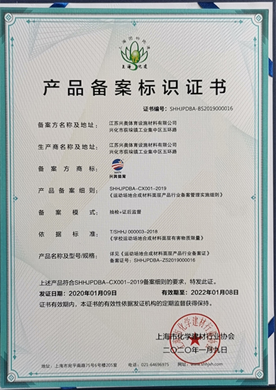 产品备案标识证书