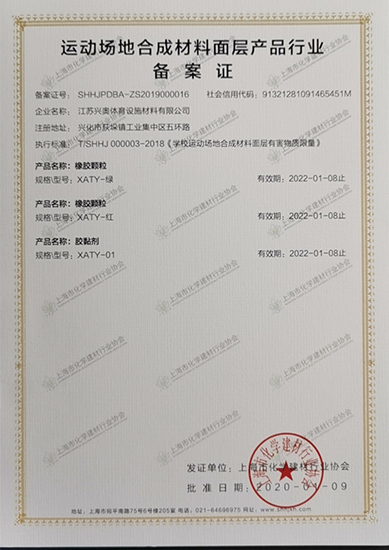 运动场地合成材料面层产品行业备案证
