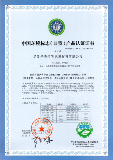 中国环境标志(II型)产品认证证书